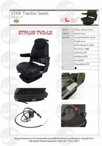 เก้าอี้รถแทรคเตอร์ STAR PLUS P.1