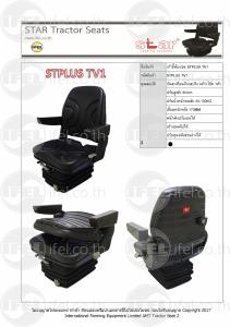 เก้าอี้รถแทรคเตอร์ STAR PLUS P.2