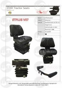 เก้าอี้รถแทรคเตอร์ STAR PLUS P.3